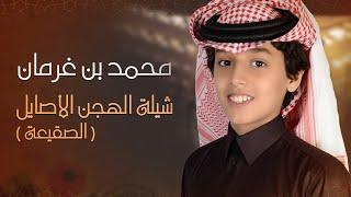 getlinkyoutube.com-محمد بن غرمان | شيلة الهجن الأصايل ( الصقيعة ) | النسخة الرسمية