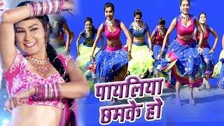 पायलिया छमके हो - Gadar - Pawan Singh - NEW Bhojpuri Hot Songs 2016 new