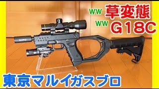 getlinkyoutube.com-東京マルイ グロック18C ガスブローバック 草w 変態カスタム クレイジージェット インナーバレル スナイパー 風 Tokyo marui glock 18c