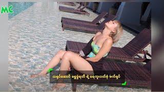 getlinkyoutube.com-သ႐ုပ္ေဆာင္ ေရႊမွဳံရတီ ရဲ့ ေရကူး၀တ္စံု ဖက္ရွင္ - Shwe Mhone Yati