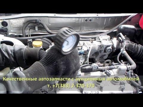 Компрессия контрактного двигателя QG18DE NISSAN EXPERT VW11 (НИССАН ЭКСПЕРТ)