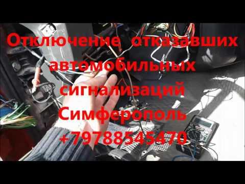 Отключить сигнализацию автомобиля Симферополь