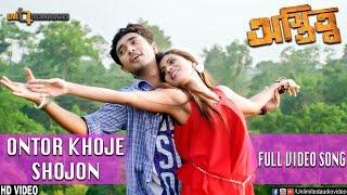getlinkyoutube.com-Ontor Khoje Shojon (Video Song) | Jovan | Shoumi | Live Technologies | Ostitto Bengali Movie 2016