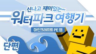 getlinkyoutube.com-여름특집! 마인크래프트PE 워터파크여행기!! 신나게 놀아보아요![양띵TV미소]Mobile Game[Minecraft Poket Edtion]