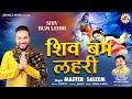 Shiv Bum Lehri | Master Saleem | Official Jai Bala Music