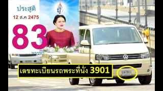 เลขเด็ดงวดนี้ 1/09/58 เลขเด่นราชีนี มาแน่ เลขทะเบียนรถพระที่นั่งราชีนี  1 กันยายน 58 หวยเด็ด