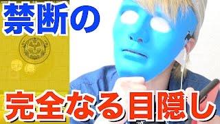 【モンスト】禁断の目隠しプレイの完全版!わくリンを呼び込めるか!?【TUTTI】