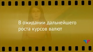 getlinkyoutube.com-Курс рубля, 26.07.2016: В ожидании дальнейшего роста курсов валют