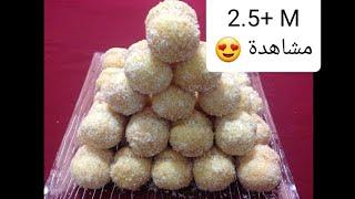 getlinkyoutube.com-حلويات عيد الفطر حلوة ريشبوند بطريقة جد مبسطة Richbond Cookies - Coconut Cookie Balls