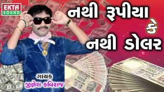getlinkyoutube.com-Nathi Rupiya Ke Nathi Dollar || Jignesh Kaviraj || Gujarati DJ MIX SONGS