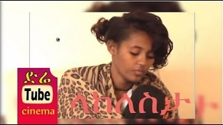 getlinkyoutube.com-Lakelesta (ላከለስታ) Latest Ethiopian Movie from DireTube Cinema