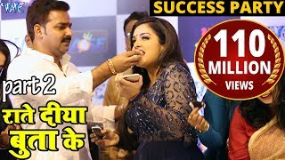 Pawan Singh आम्रपली ने रचा इतिहास - SUCCESS PARTY - WAVE MUSIC | Celebration Party in Mumbai