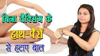 getlinkyoutube.com-बिना वैक्सिंग के हाथ पैरों से हटाए बाल Waxing Tips   Remove Hair Without Waxing - Beauty Tips