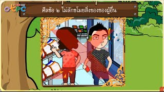 getlinkyoutube.com-โอวาท 3 (การไม่ทำความชั่ว) - สื่อการเรียนการสอน สังคม ป.3