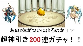 [モンスト]過去最大の神引き!獣神祭200連まわしてみた!!