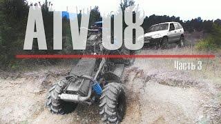 getlinkyoutube.com-ATV 08 Самодельный  [MDess] Часть 3