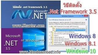 getlinkyoutube.com-วิธีติดตั้ง .Net Framework 3.5 ใน Windows 10/8.1/8