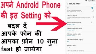 Boost Your Android Phone Speed without Any Apps [Hindi]