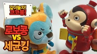 getlinkyoutube.com-로보콩 vs 세균킹 (Cocomong unboxing : Robocong vs Virusking) [같이놀자, 코코몽]