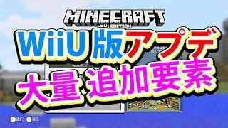 【マインクラフト】WiiU アップデート 大量追加要素 更新
