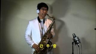 getlinkyoutube.com-해변의 여인(김교한 테너색소폰 연주)