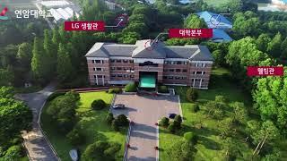 연암대학교 캠퍼스 전경 영상