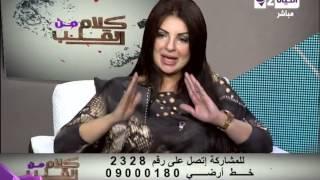 getlinkyoutube.com-كلام من القلب - حلقة الأحد 16-11-2014 - زيادة الوزن عند السيدات - Kalam men El qaleb