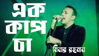 Ek Cup Cha||Minar Rahman||Bangla Song|| Lyrical Vi