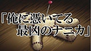 getlinkyoutube.com-【本当にあった怖い話302】「俺に憑いてる最凶のナニカ」2ちゃん 洒落にならないほど怖い話を集めてみない?