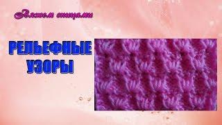 getlinkyoutube.com-Рельефно-ажурный узор спицами