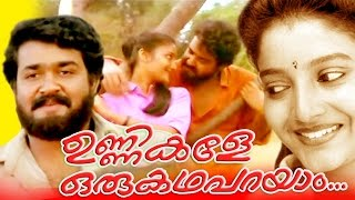 getlinkyoutube.com-Malayalam Full Movie | UNNIKALE ORU KADHA PARAYAM | Mohanlal & Karthika | Mohanlal Hit