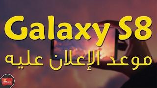getlinkyoutube.com-احذر الوحش المدمر قادم ... GALAXY S8 • مواصفات لم ترها من قبل