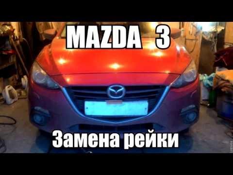 Mazda 3 (2013) Замена рулевой рейки. А что было с рейкой?