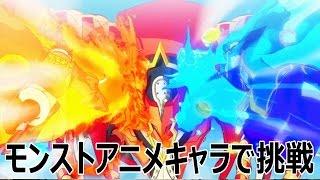【モンスト】チャンスは1回!! アニメキャラでアヴァロンに挑戦!!【こっタソ】