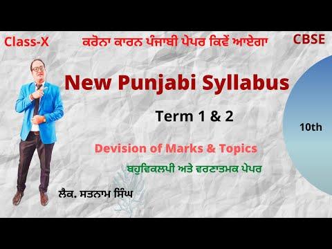 10th PUNJABI New Syllabus   Term 1 & 2   CBSE  