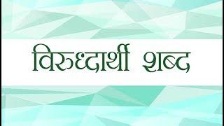 virudharthi shabda in marathi