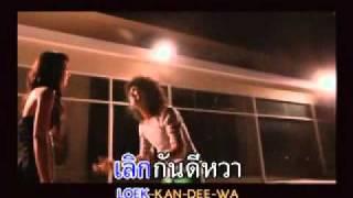 getlinkyoutube.com-[MV] สัญญาณ(ดาน)ไม่ดี - กางเกง
