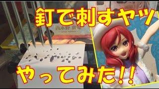 getlinkyoutube.com-【ラブライブ!】UFOキャッチャー 釘で刺すヤツやってみた 西木野真姫SPMフィギュア~snow halation