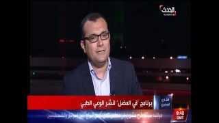 في العضل | على قناة العربية