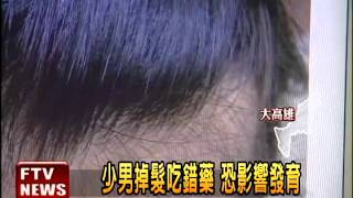 getlinkyoutube.com-少男掉髮吃錯藥 恐影響發育-民視新聞