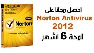 احصل مجانا على برنامج Norton Antivirus لمدة 6 أشهر