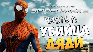 getlinkyoutube.com-The Amazing Spider-Man 2. Начало Игры #1