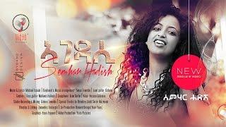 getlinkyoutube.com-Semhar Hadish, New Tigrigna Single - Agedasi- 2015