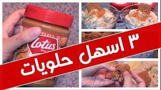٣ اسهل حلويات باللوتس! Biscoff Lotus