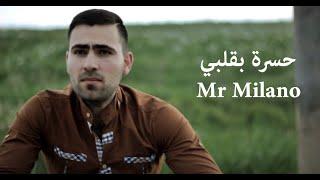 getlinkyoutube.com-اغاني عراقية حزينه 2016 - مستر ميلانو - انفجار الكرادة ... فيديو كليب | Video Clip