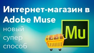 getlinkyoutube.com-Интернет-магазин в Adobe Muse