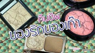 getlinkyoutube.com-โมเมพาเพลิน : คืนชีพของรักของเก๊า