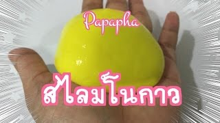 getlinkyoutube.com-สอนทำสไลม์โนกาว (จากกลีเซอรีนบอแรกซ์) By Papapha DIY
