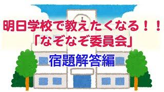 getlinkyoutube.com-【脳トレ】【頭の体操】子ども向け!なぞなぞ委員会~宿題解答編~