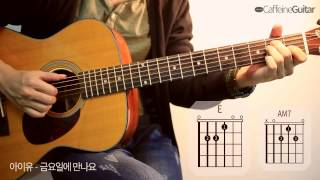getlinkyoutube.com-금요일에 만나요 Friday - 아이유 IU | 기타 연주, Guitar Cover, Lesson, Chords